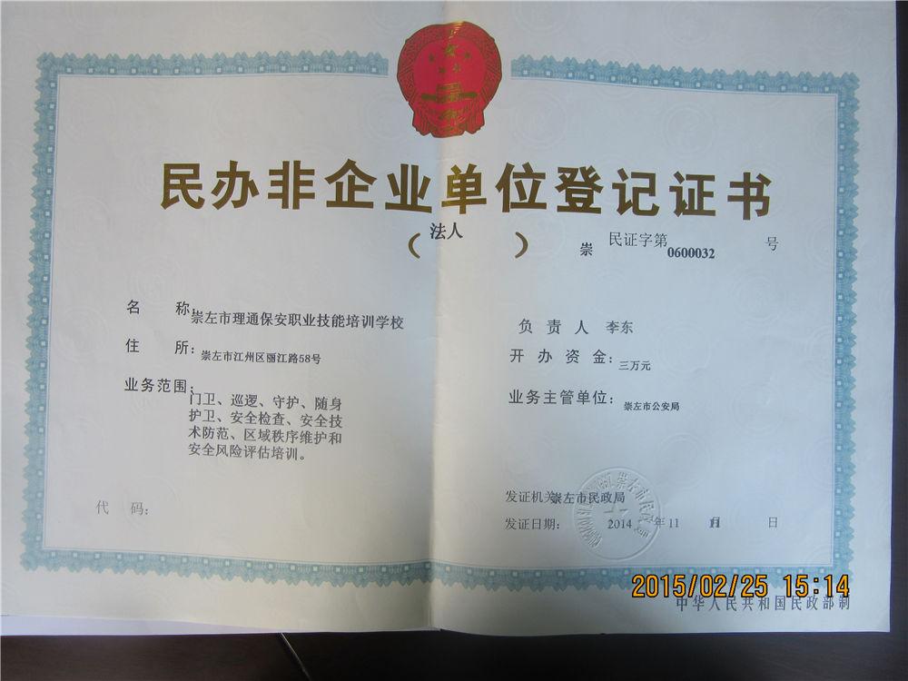 保安培訓學校登記證書.JPG