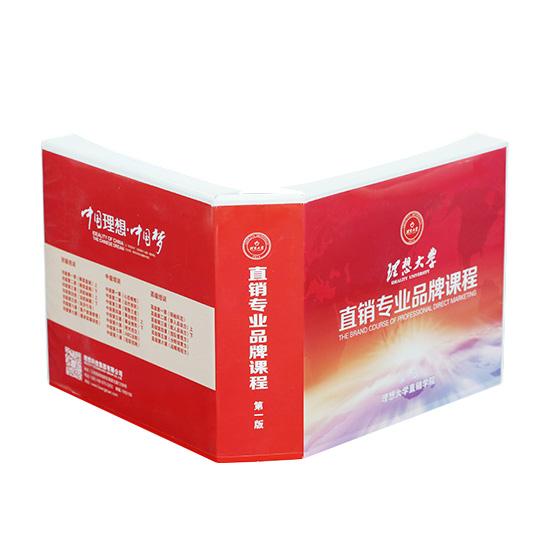 DVD:理想大学直销专业品牌课程