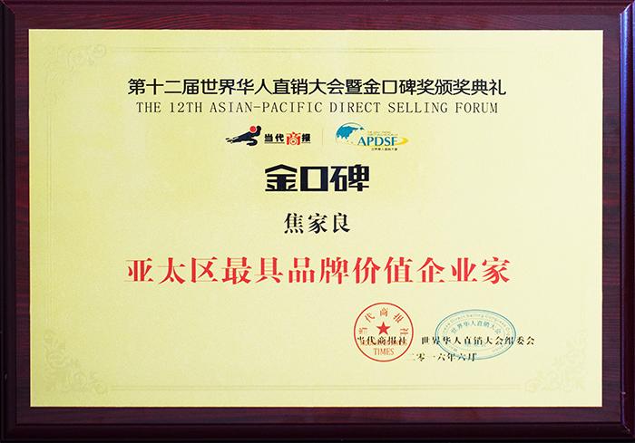 第十二届世界华人直销大会——金口碑亚太区最具合作价值企业家.jpg