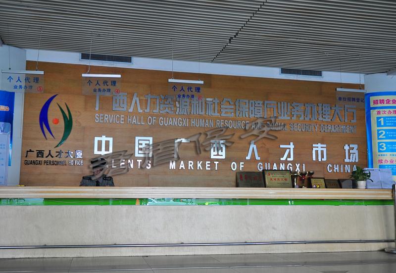 廣西人才市場