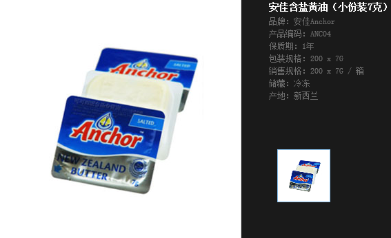 安佳含盐黄油(小份装7克)_副本.png