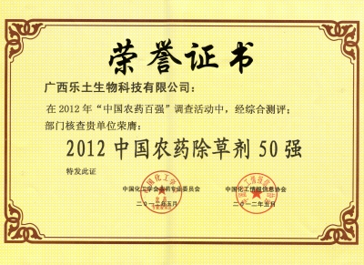 2012年農藥除草劑中國50強
