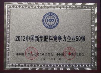 2012年中国新型肥料竞争力企业50强资质荣誉
