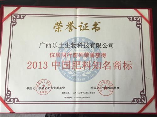 2013中國肥料知名商標