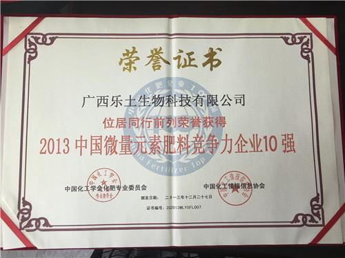 2013中國微量元素肥料競爭力企業10強