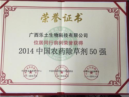 2014中国农药除草剂50强