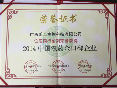 2014中國農藥金口碑企業.jpg