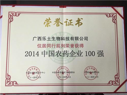 2014中国农药企业100强