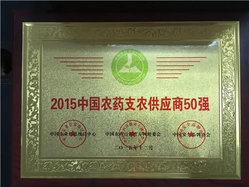 2015農藥支農供應商50強