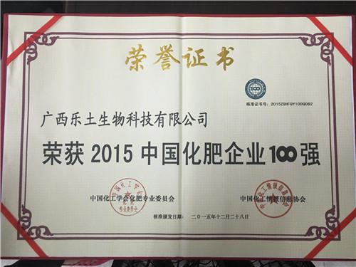 2015中國化肥企業100強