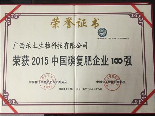 2015中国磷复肥企业100强