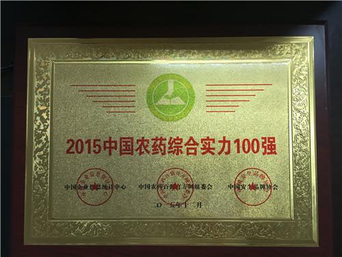 2015中國農藥綜合實力100強