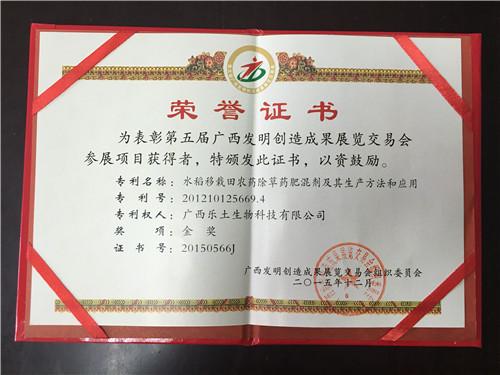 第五届广西发明创造成果奖金奖