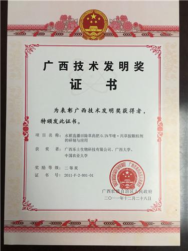 广西技术发明奖二等奖01