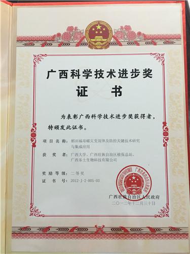 廣西技術發明獎二等獎02