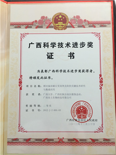 广西技术发明奖二等奖02.jpg