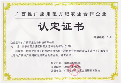 廣西推廣應用配方肥農企合作企業認定證書