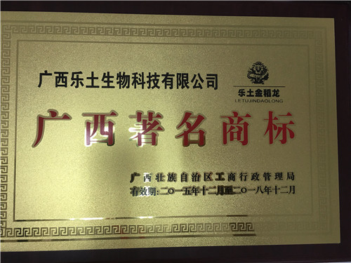 廣西著名商標.jpg