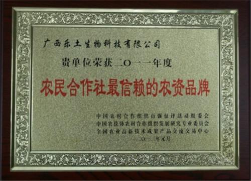 農村合作社最信