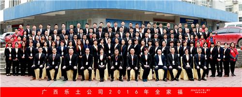 2016大合影.jpg