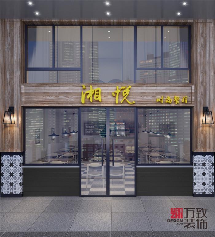 湘悦时尚餐厅门面设计