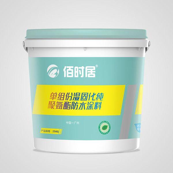 单组份湿固化纯聚氨酯防水涂料