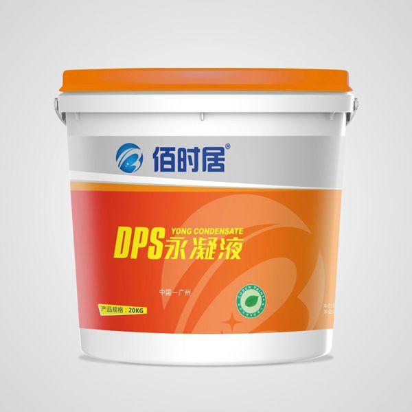 DPS永凝液
