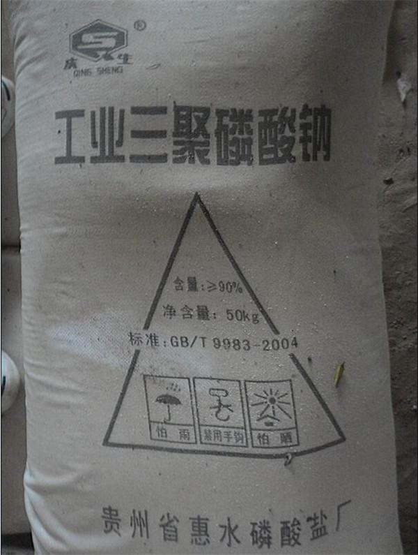 工業三聚磷酸鈉