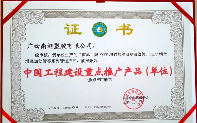中国工程建设重点推广产品(单位)2015.10