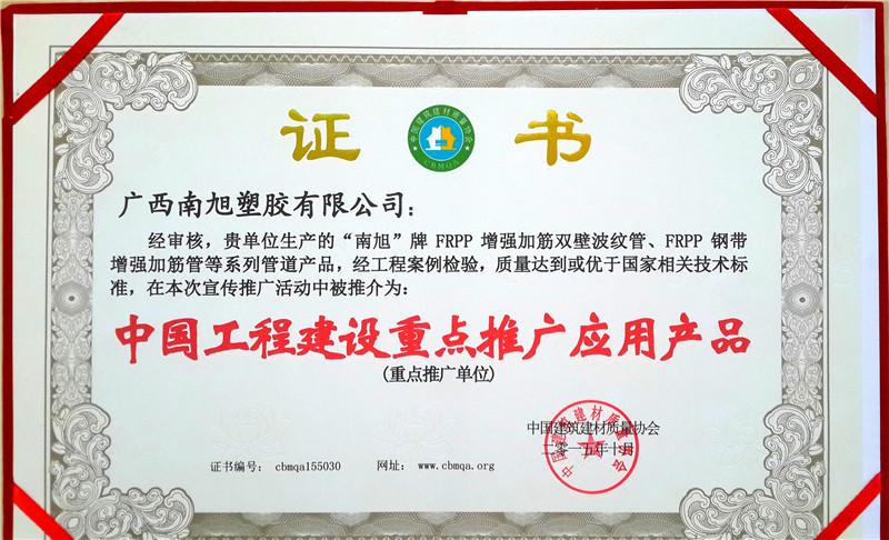 中国工程建设重点推广应用产品2015.10