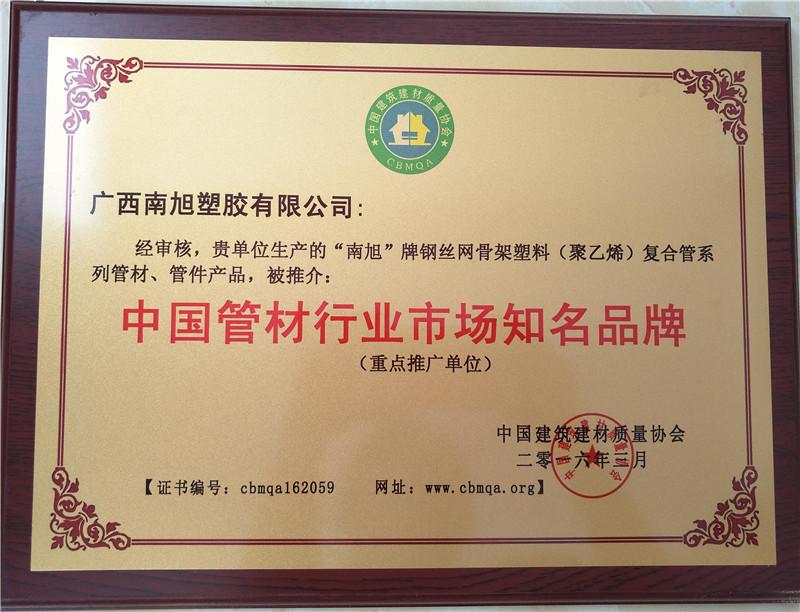 中国管材行业知名品牌(牌匾)钢丝网骨架