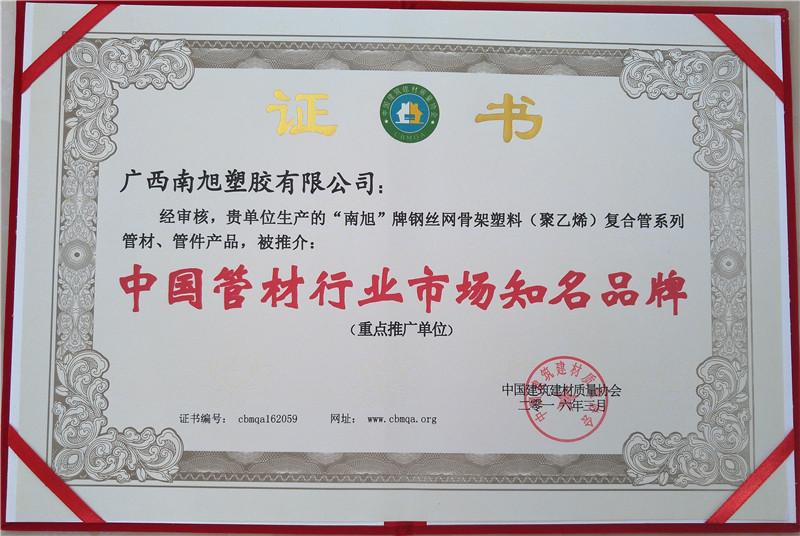 中国管材行业知名品牌(证书)钢丝网骨架
