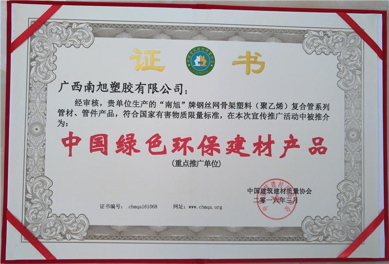 中国绿色环保建材产品(证书)钢丝网骨架