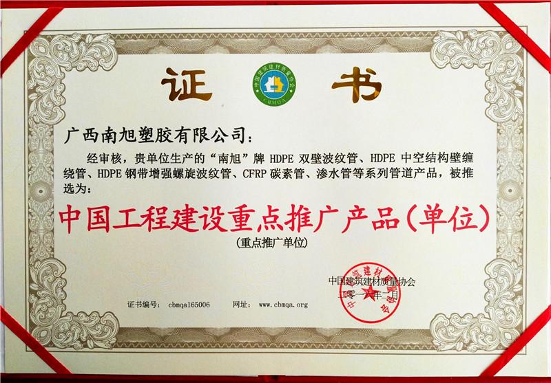 中国工程建设重点推广应用产品(单位)