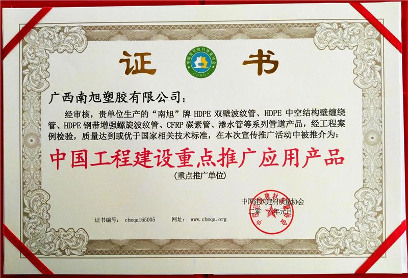 中国工程建设重点推广应用产品.jpg