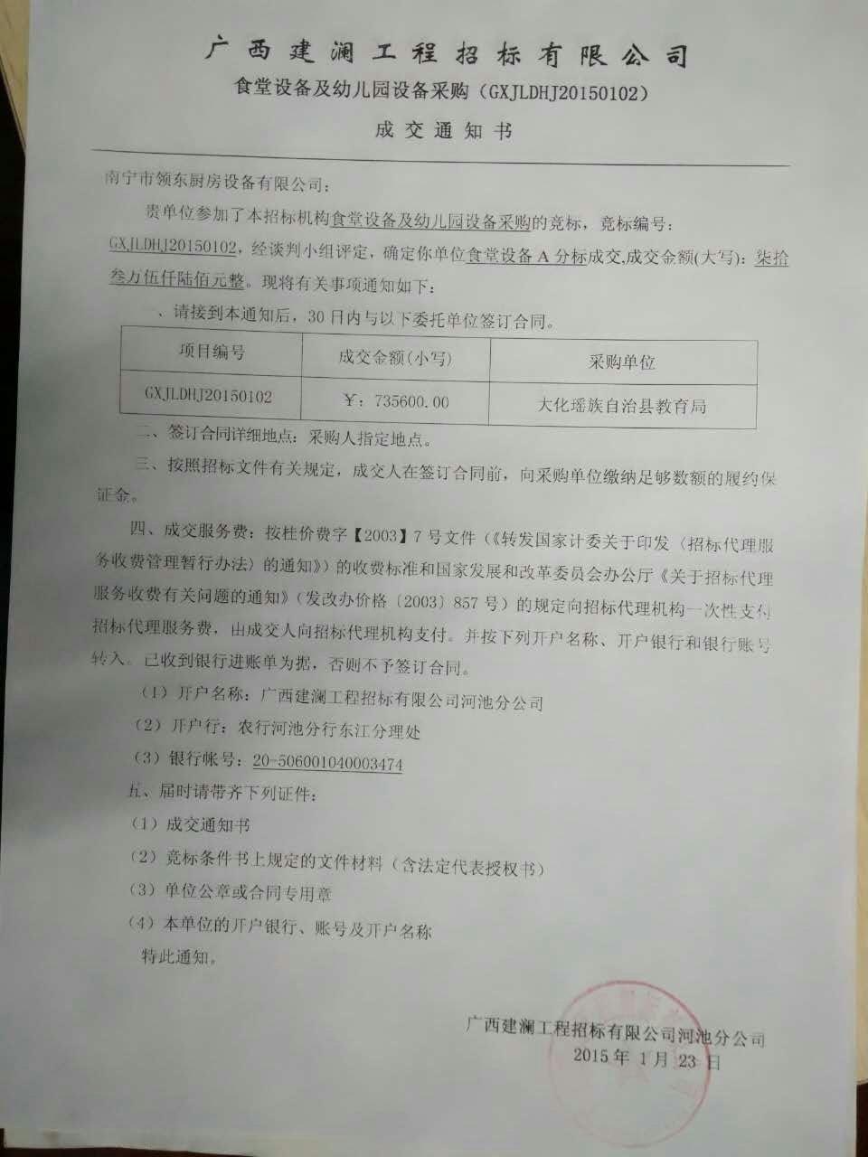 万博体育max手机注册设备工程业绩