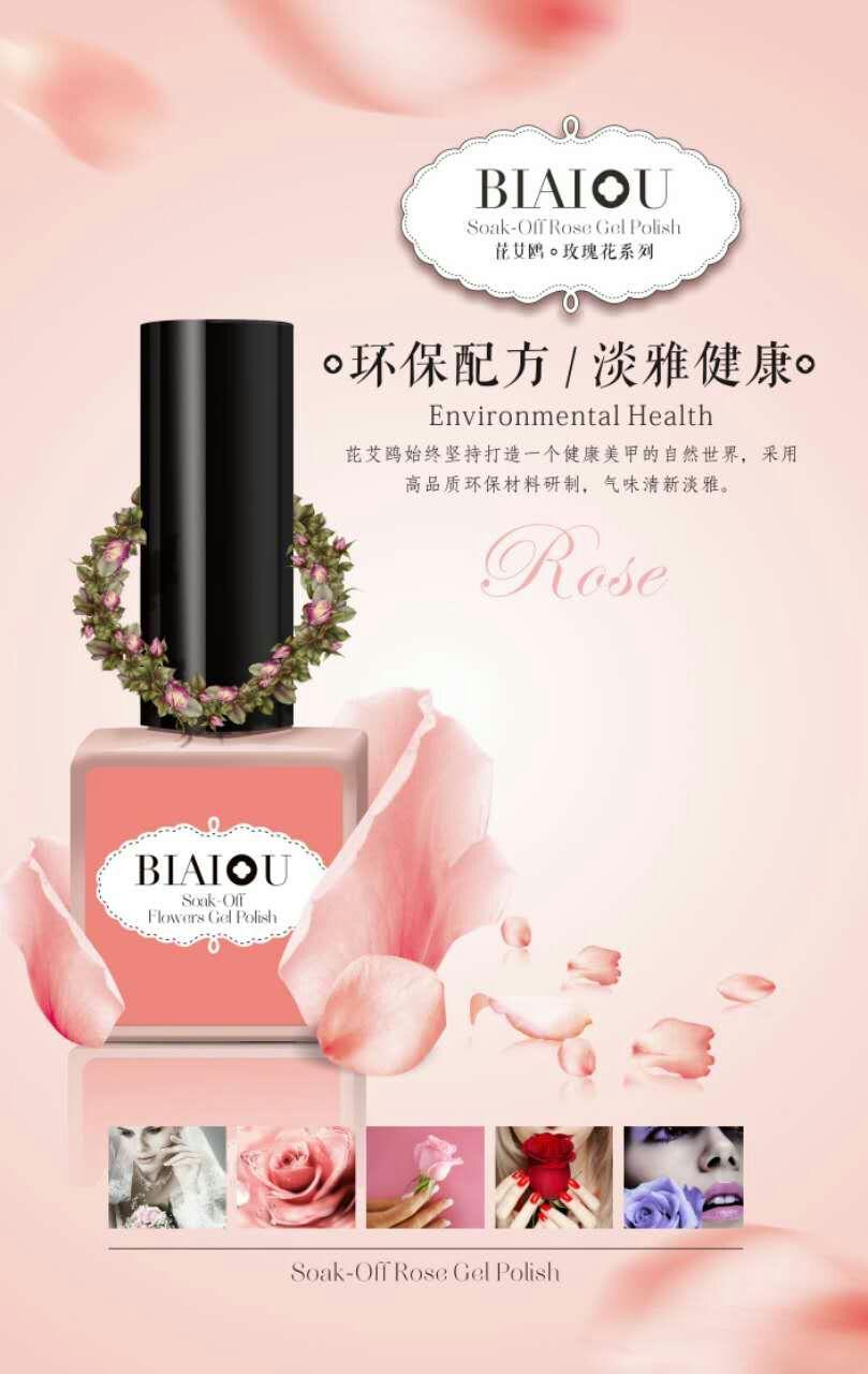 芘艾鷗.玫瑰花甲油膠-120色