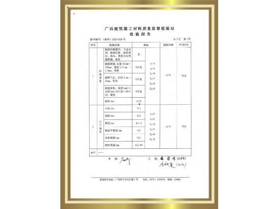 检验报告1.jpg
