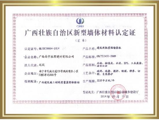 广西壮族自治区新型墙体材料认证书.jpg