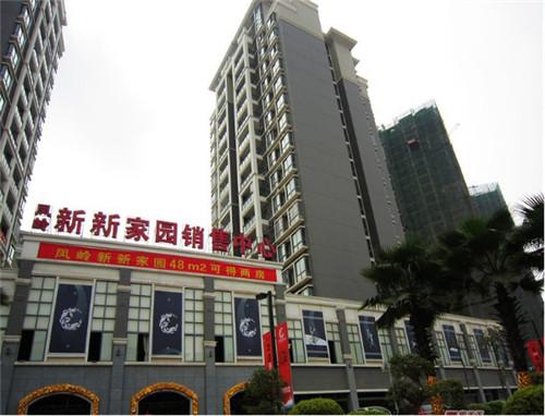 貴州鳳嶺新新家園
