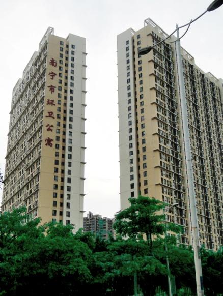 南宁市环卫公寓