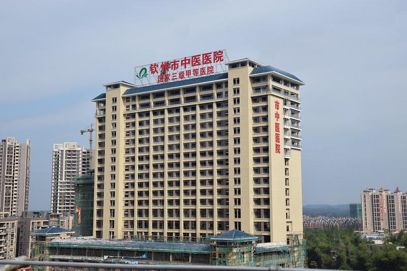 欽州市中醫院