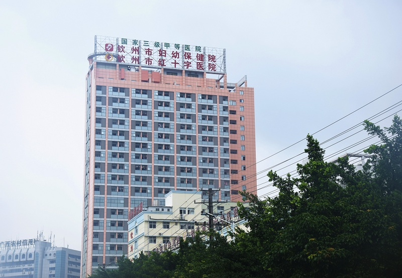 钦州市妇幼保健院