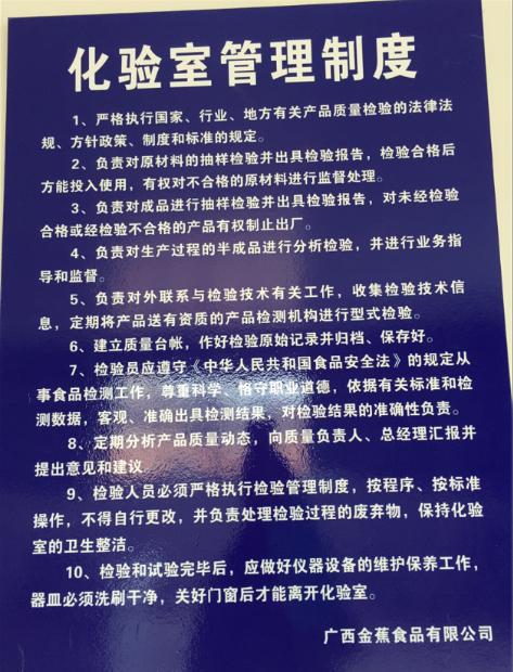 化验室管理制度