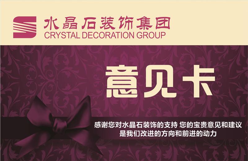 梧州水晶石裝飾pvc卡
