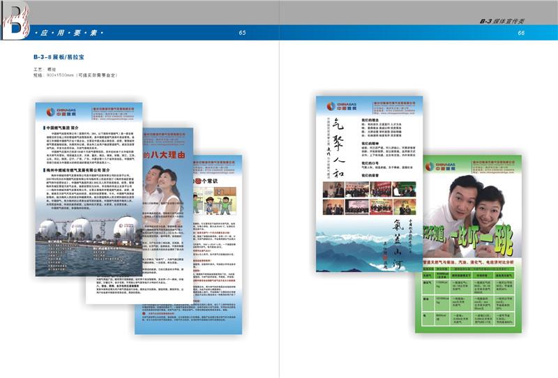 VI-B3宣傳媒體類1.jpg