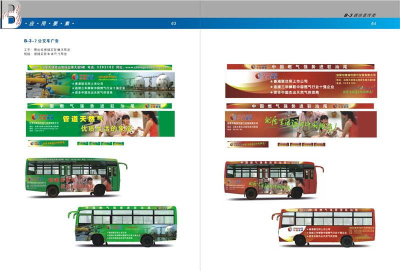 VI-B3宣传媒体类2.jpg
