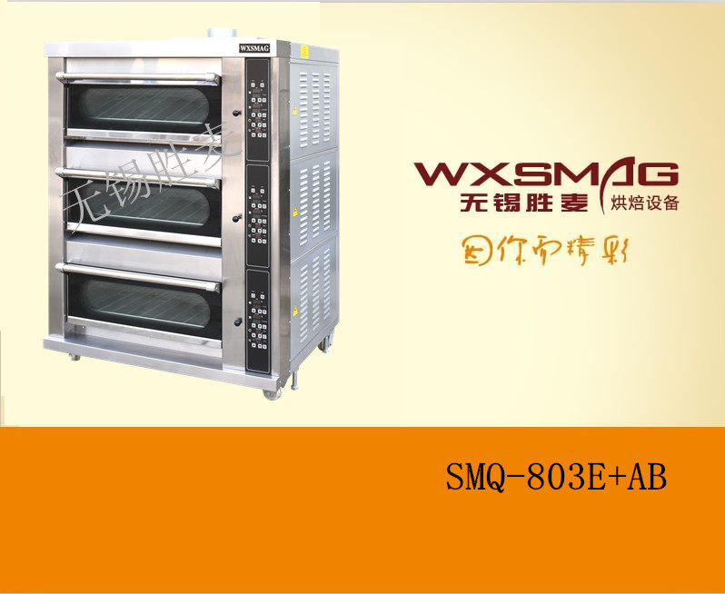 SMQ-802E+10F燃气上烤下醒层炉