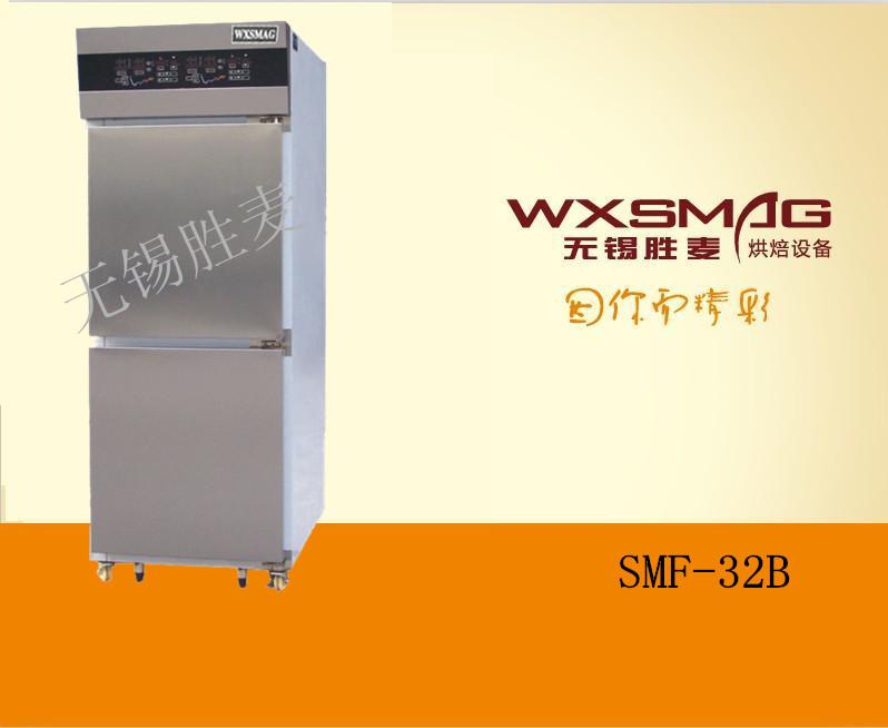 SMF-32B 双门冷冻醒发箱