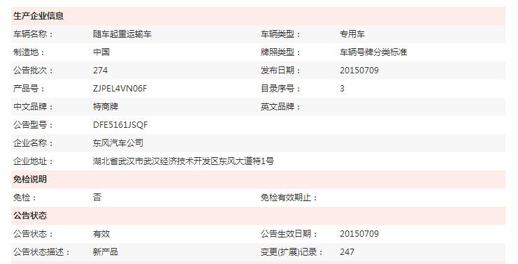 东风153新款徐工6.3吨随车吊生产企业信息.jpg